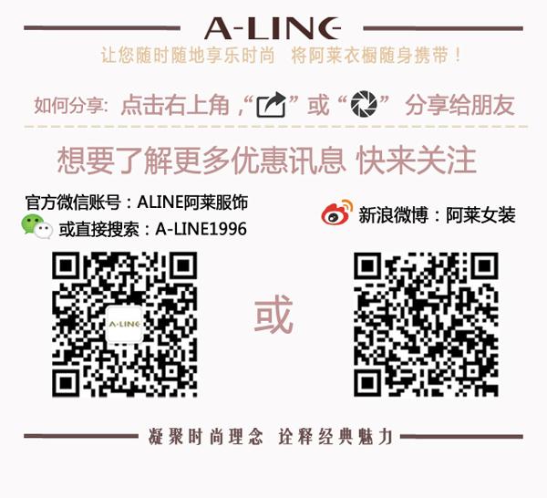 A-LINE阿莱服饰,秀场直击,2015春夏,女装时装发布会,2015时装发布会