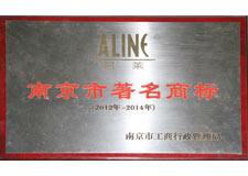 A-LINE阿莱女装  南京市著名商标证书