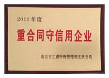 阿莱女装 南京市重合同守信用企业证书