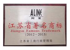 阿莱女装 江苏省著名商标
